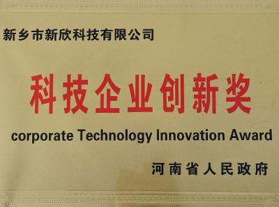 科技企业创新奖